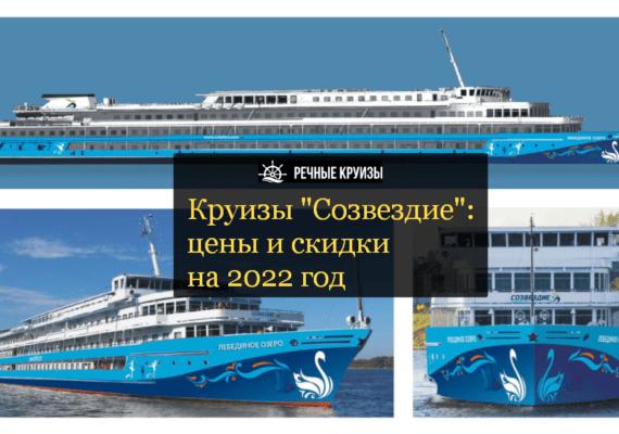 Теплоходы «Созвездие» — Речные круизы 2022 года